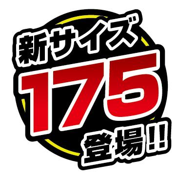VTR-175/190